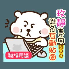 「玫靜專用」萌呆阿QQ姓名互動貼圖♡職場篇