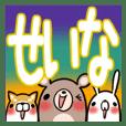 SEINA's exclusive sticker