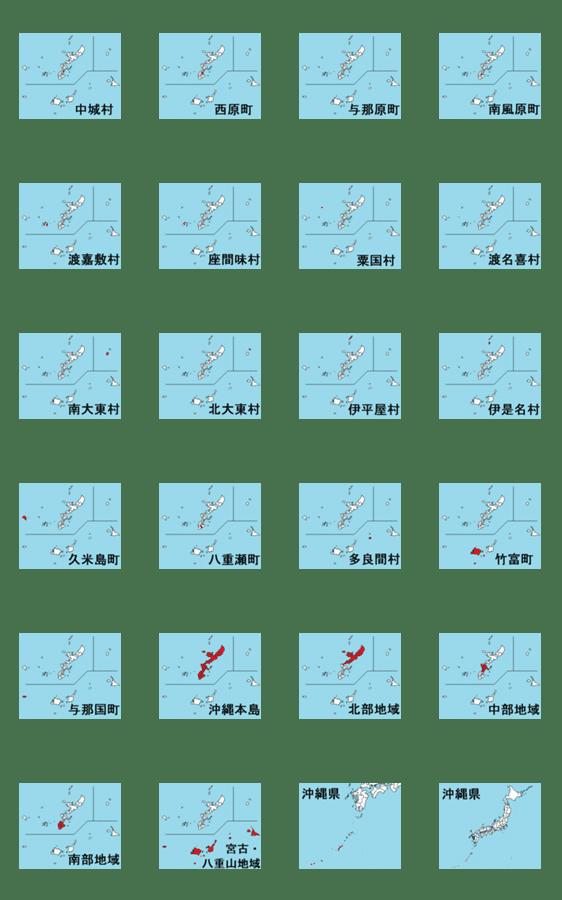 「沖縄県の市町村地図 その2」のLINEスタンプ一覧