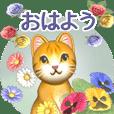 飛び出す 花と猫