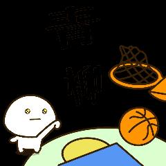 [Aoyagi] NameDifukumaruBasketball