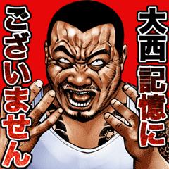 Oonishi dedicated kowamote sticker 2