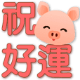 Big font-Common greetings-3 Cute pig