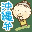 沖縄弁の愉快なおばぁさー