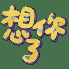 ★日常實用大字★ 黃色愛心版