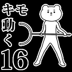 Aggressive Bear Betakkuma 16