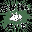 うさぎ帝国 〜推しが尊い3〜