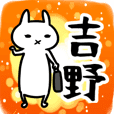 YoshinoSticker