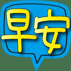 特大字實用問候抽象亮藍對話框-快速選擇