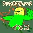ファンタスティック★インコ