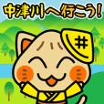 Nyakatsugawa-kun Vol.1