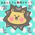 Ms.Otomo,exclusive Sticker.