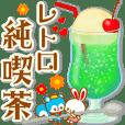 レトロ純喫茶☆おちゃめフレンズ