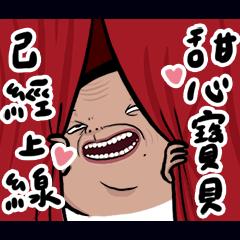 某人日常 - 愛の動感老娘!!!