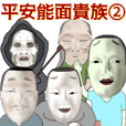 Heian Noh mask aristocrat 2