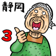 Granny in Shizuoka 3