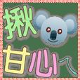 可愛無尾熊甜美特大字超實用日常問候
