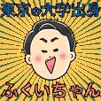 Fuku-chan stanp