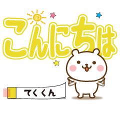 Large text Sticker no.1 tekukun