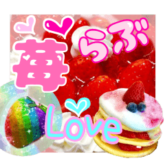 イチゴ♡らぶ♪ケーキ♡ラブ,イチゴオレ♡