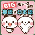 ♡BIG Wトーク挨拶【英語 & 日本語Ver.】