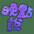 gradual big purple words