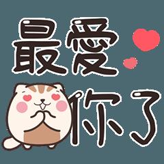 Dango cat 糰子貓 14 【情侶超大文字貼】