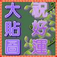big sticker-purple big font-greeting