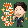 波戸崎社長のスタンプ