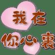 Romantic sweet common phrases-big font