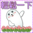 Purple big font-cute seal-Common words