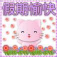Purple big font-cute pink cat-Greetings
