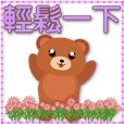 Purple big font-cute bear-Common words
