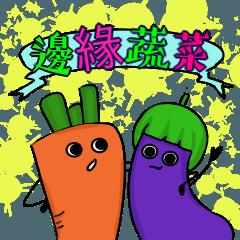 邊緣蔬菜(台灣節日萬用祝賀)
