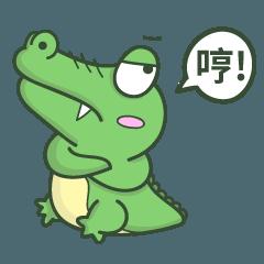 虎牙鱷魚日常-2
