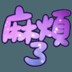 ★日常實用大字★ 紫色泡泡版