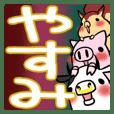 YASUMI's exclusive sticker