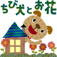 Puppy WANTAN&Flowers(pop-up)