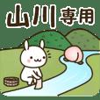 ★山川専用★名前スタンプ