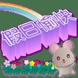 QQ big font-Cute mouse-Greetings