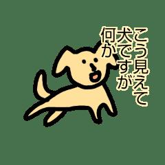 犬のような何かのスタンプ