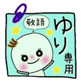Sticker of the honorific of [Yuri]!