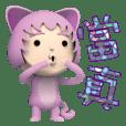 Miao guai Pretty good mood