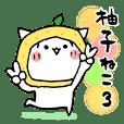 柚子ねこ3~ほんわかスタンプ~
