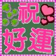 pink big font-Common greetings
