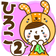 Name Sticker [Hiroko] Vol.2