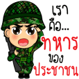 soldier thai3