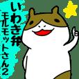 A guinea pig 2 (Speaking Iwaki dialect)