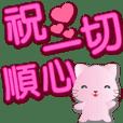 Cute pink cat-pink big font-greetings