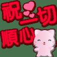 可愛粉粉貓紅色特大字超實用日常用語